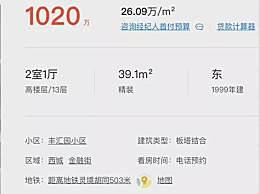 北京上千万元学区房一天卖10套