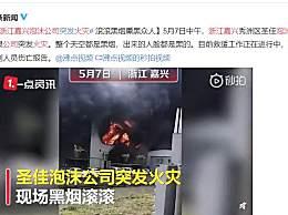 浙江嘉兴泡沫公司火灾