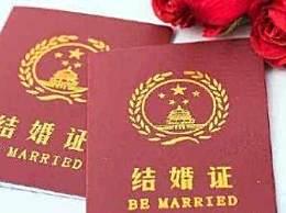 520结婚需预约