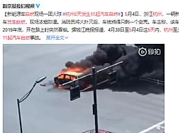 杭州5天发生11起汽车自燃 新能源车自燃现场一团火球
