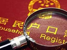 北京开始严查户口违法违规 对违规户口予以注销