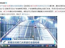 虎门大桥恢复通航