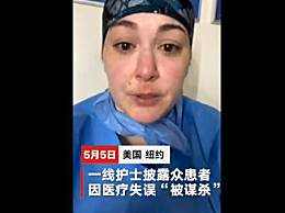 美护士称有新冠患者死于失误:插管不当新冠患者被呛死