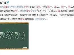 天津初高中非毕业班18日开学