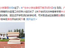 广东中小学暑假时间定了