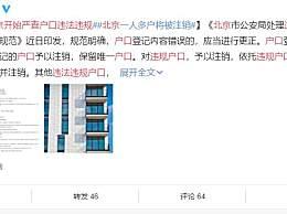 北京开始严查户口违法违规