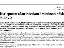 全球首个新冠疫苗动物实验结果