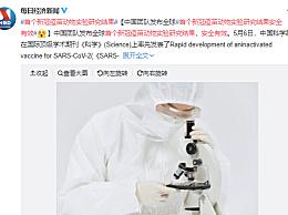 中国团队发布全球首个新冠疫苗动物实验结果