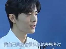 肖战接受采访正面回应争议