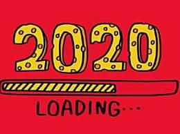 下半年放假安排 2020下半年放假时间表