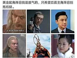 新倚天屠龙记电影阵容公布