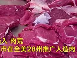 连锁超市在全美28州推广人造肉