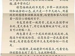 """厦门卖家的亲笔信看哭武汉买家 这封特殊的书信登上微博""""热门"""""""