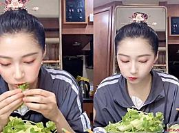 关晓彤同款生菜卷香菜 网友感叹瘦是有理由的