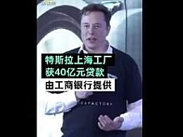 特斯拉上海工厂获40亿元贷款