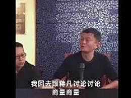 马云直播中提蒋凡 商量在淘宝给手艺人开个专门地方