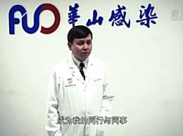 张文宏邀请高三学子做同行