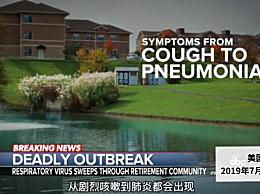 美去年7月暴发不明呼吸系统疾病
