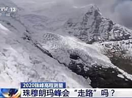 珠峰向长春移动 速度每年4.2厘米
