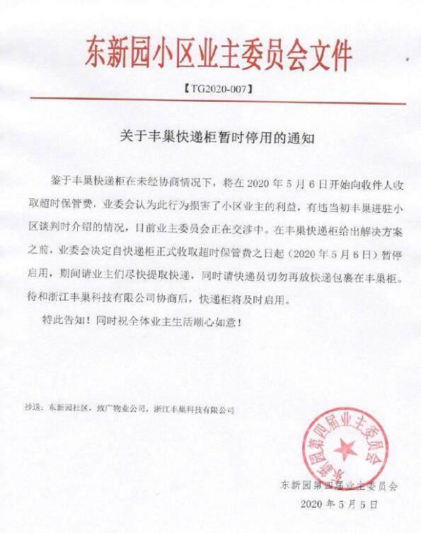 「新闻,时政,娱乐,体育,社会,女性,养生」 丰巢回应杭州宣布停用 小区首两次超时取件均不收取费用