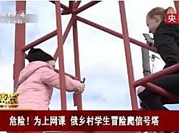俄罗斯学生为了上网课爬信号塔