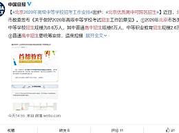 北京优质高中可跨区招生