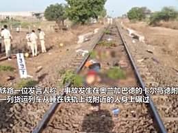印度工人铁轨睡觉不幸被火车碾过 造成至少17人死亡数人受伤