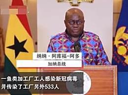 加纳1人传染533名工厂同事