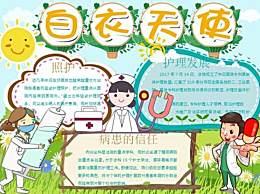 护士节快乐朋友圈祝福语文案