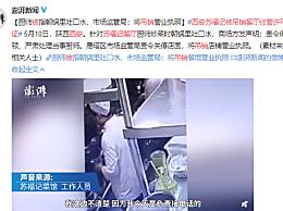 西安苏福记被吊销餐厅经营许可证