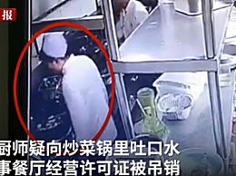 西安苏福记厨师往锅中吐口水