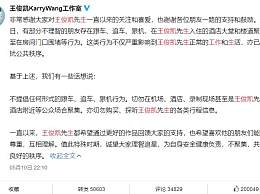 王俊凯工作室发文抵制私生