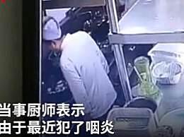 西安苏福记厨师疑向炒菜锅吐口水