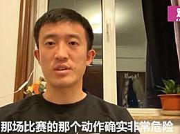 姜至鹏就飞踹日本球员道歉