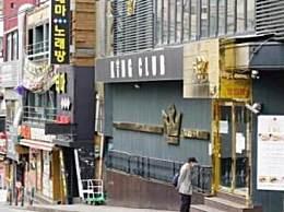 韩国夜店集体感染事件致79人确诊