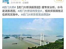 专家公布虎门大桥涡振原因