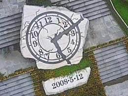 汶川地震12周年祭