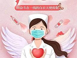 512护士节祝福语短信大全 护士节节日快乐一句话祝福语
