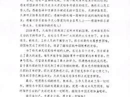 天津天海正式解散
