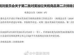 中国对美国医用消毒剂等不再加征关税 清单包括医用消毒剂黄金矿砂