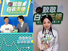 张韶涵与援鄂医生对唱