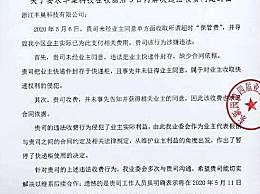 杭州小区发函丰巢被退回