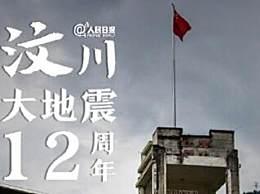 汶川地震十二周年
