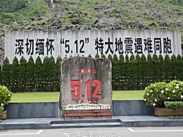 汶川地震12周年祭 祝福汶川祝福中国