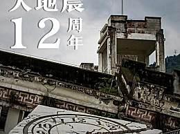 汶川地震十二周年祭