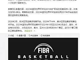 2023年篮球世界杯时间确定