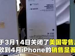 4月iPhone销量下降七成