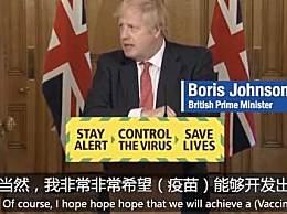 英首相称不能保证开发出新冠疫苗