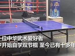 上海小伙用双节棍打乒乓