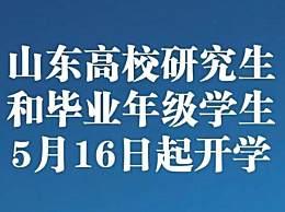 仅剩四省高校未开学